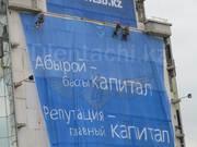 Демонтаж и монтаж баннера в Алматы