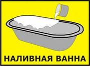 Реставрация ванн по современной акриловой технологии. 7-8 ноября приез