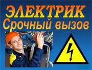 Услуги электрика в Алматы,  вызов на дом.
