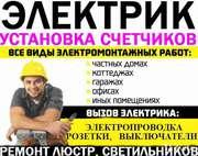 электрик  Шымкент круглосуточно 24 часа Даниел
