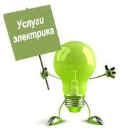 Электрик (оперативное устранение проблем)